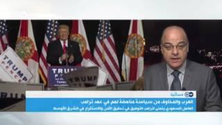 هل تعيد الدول العربية ترتيب صفوفها لمواجهة أي سياسة أمريكية مناهضة لمصالحها في ظل حكم ترامب؟
