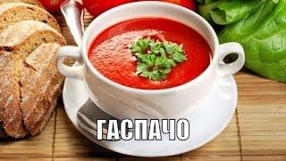 ГАСПАЧО