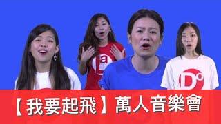 《我要起飛》MV (「我要起飛」萬人青年音樂會主題曲)