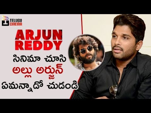 Allu Arjun Response after Watching Arjun Reddy | Vijay Deverakonda | Shalini | #ArjunReddy