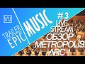 [Live Stream 3]  Обзор kontakt библиотеки Orchestral Tools - Metropolis Arc I