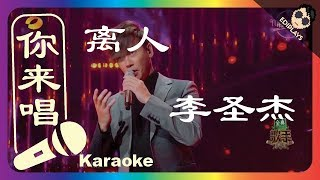 (你来唱) 离人 李圣杰 歌手2018 伴奏/伴唱 Karaoke 4K video