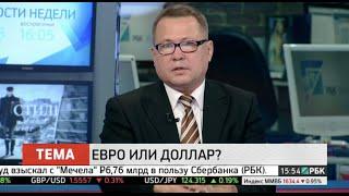 РБК-ТВ Взгляд, 20.07.2015 - Евро или доллар