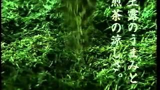 【1997 CM】アサヒ飲料 あじわい緑茶 富田靖子.