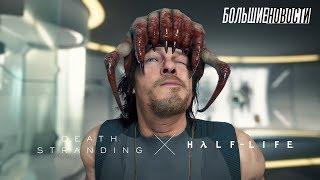Death Stranding на ПК, игры по Half-Life и игровой Black Shark 3 - БОЛЬШИЕ НОВОСТИ
