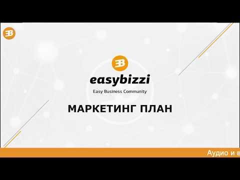 Маркетинг План Easy Business Community