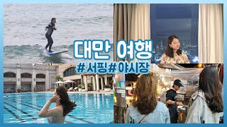대만 여행 브이로그! 가오슝,난완,컨딩 Vlog,서핑,…
