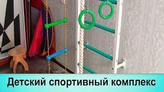 Детский спортивный комплекс. Установка в бетонную стену(Установка детского спортивного комплекса в бетонную стену. Уранил видеокамеру с двух метров. Ни одной цара..., 2015-04-07T11:56:13.000Z)