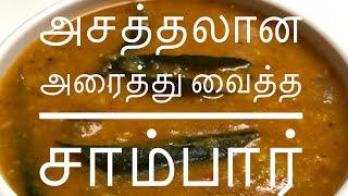 அரைத்து வைத்த சாம்பார்|டிபன் சாம்பார்|வெங்காய சாம்பார்|sambar|tiffin sambar recipe in tamil