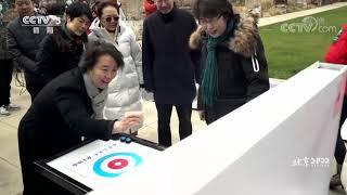 [北京2022]2020年第五届中国残疾人冰雪季启动|体坛风云 - YouTube