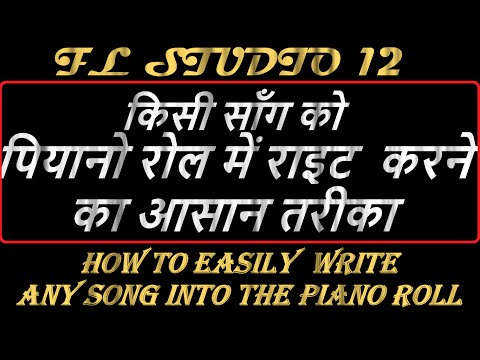 How to easily write any song  into  piano roll- Hindi
