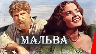 Мальва (1956) фильм