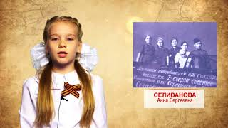 «Зеленоград. Бессмертный полк online» – Яна Федорова