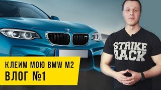 Video Поклеил пленкой свою BMW M2. Обзор BMW 750d. TVR Typhon download MP3, 3GP, MP4, WEBM, AVI, FLV Februari 2018