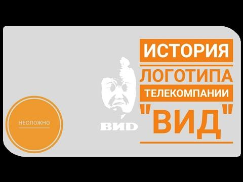 """История логотипа Телекомпании ВИД (убавьте громкость) """"НЕСЛОЖНО"""" thumbnail"""