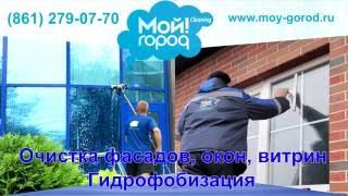 Клининговые услуги в Краснодаре компании МОЙ ГОРОД-КУБАНЬ(, 2016-05-24T07:33:33.000Z)