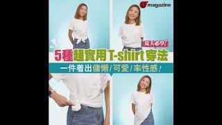 【#夏天必學】5種超實用T-shirt穿法!