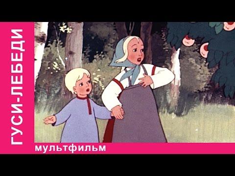Гуси-лебеди. Советские мультфильмы. Союзмультфильм. StarMediaKids