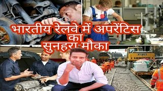 Indian railway apprentice, how to join Indian railway,
