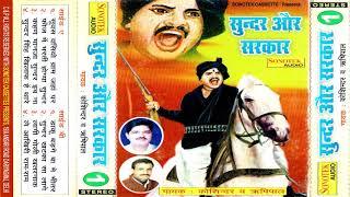 सुन्दर और सरकार | Sunder Or Sarkar | Koshinder | Rishipal | Old Ragni | Ragni Rangkat | Maina Audio