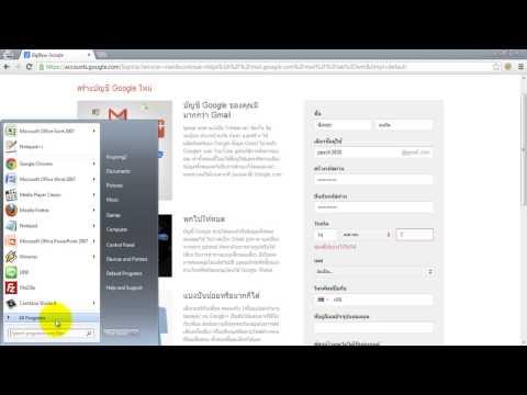 วิธีการสมัคร Gmail