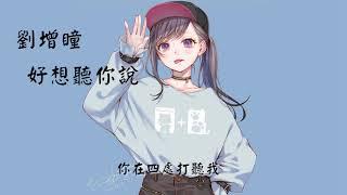 劉增瞳 - 好想聽你說 (昨天聽朋友說 你在四處打聽我) 歌词版 #jtmc2u