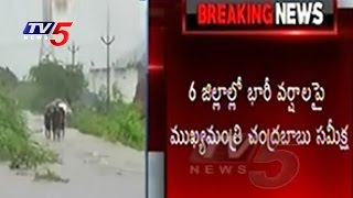 CM Chandrababu Special Review on Rain-hit Districts | Orders to Speedup Rescue Operations | TV5 News