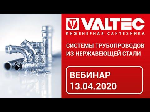 Трубы из нержавеющей стали - вебинар 13.04.2020