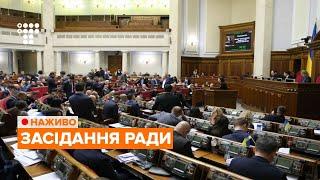 Вечірнє засідання Верховної Ради України, 14.11.2019 / НАЖИВО
