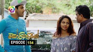 Kotipathiyo Episode 154 කෝටිපතියෝ  | සතියේ දිනවල රාත්රී  9.00 ට . . . Thumbnail