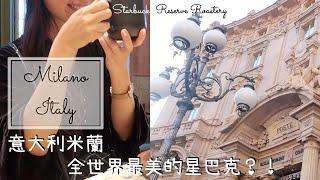 【意大利Vlog】米蘭Milan☕️聽說這裡是全世界最美的星巴克?!Starbucks Reserve Roastery Milano |旅行 |歐洲旅遊