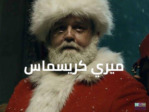 حلاوة سانتا - Halawet Santa
