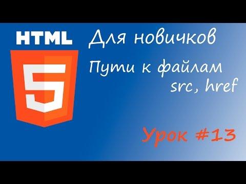 HTML курс для новичков - Урок #13 - Путь к файлу