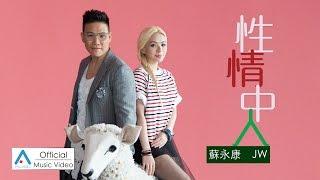 JW 蘇永康 《性情中人》MV【官方版】