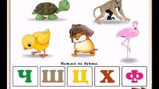 Изучаем буквы в игровой форме Ф, Х, Ц, Ч, Ш