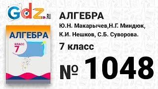 № 1048- Алгебра 7 класс Макарычев