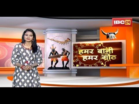 Chattisgarhi News: दिन भर की बड़ी खबरें छत्तीसगढ़ी में | 09 March 2019