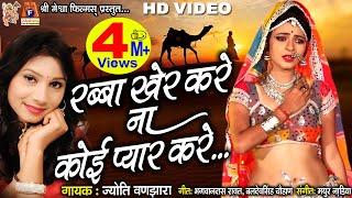 Rabba Kher Kare Na Koi Pyar Kare || Jyoti Vanjara || Latest Hindi Sad Song ||