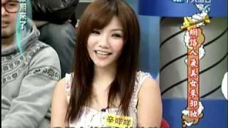 03/29康熙來了 網路美女來卸妝《上》