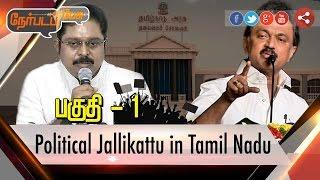 Nerpada Pesu 23-02-2017  Politics and Protest against Hydrocarbon project in Tamilnadu – Puthiya Thalaimurai tv Show