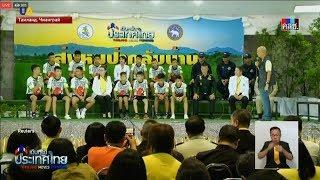 Тайские подростки и их тренер дали первую пресс-конференцию после спасения