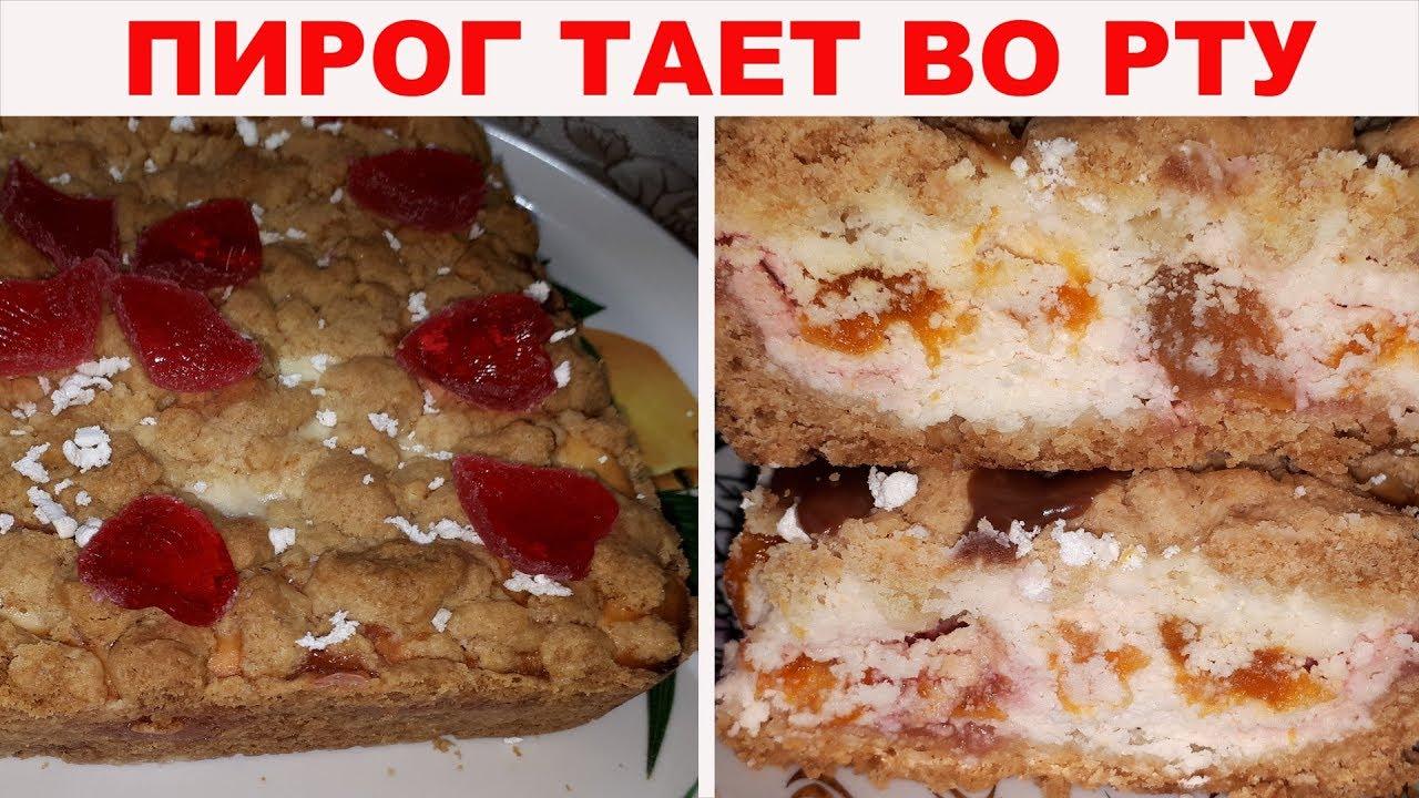 Рецепт пирога рассыпчатого с творогом 174