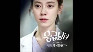 Lim Jeong Hee - Scent Of A Flower [Emergency Man and Woman OST]