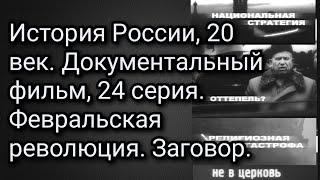 История России, 20 век. Документальный фильм, 24 серия. Февральская революция. Заговор.