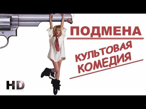 «ПОДМЕНА» — Комедия, Фантастика / Зарубежные Фильмы Комедии - Видео-поиск
