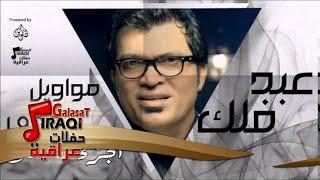 عبد فلك - مواويل 1995 - الجزء الثانى  | اغاني عراقي | اغاني عراقي