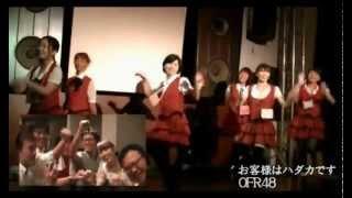 9月13日に開催された「温泉サミット」の懇親会&OFR48ライブの様子 お台...