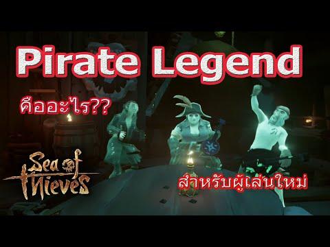 Sea of Thieves : Pirate Legend คืออะไร? ทำไมใครๆ ก็อยากเป็น