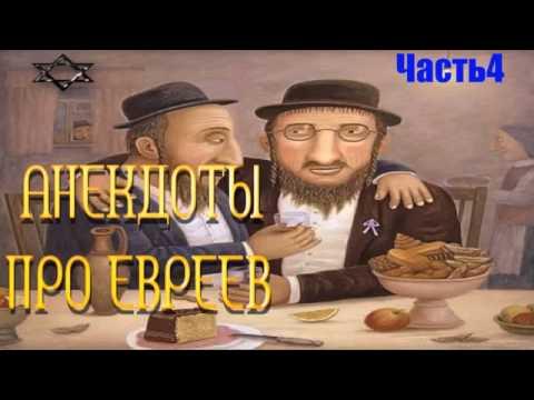 Анекдоты про евреев, еврейские анекдоты
