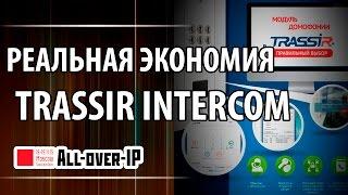 TRASSIR Intercom IP-домофония и видеонаблюдение(, 2015-11-30T13:48:46.000Z)